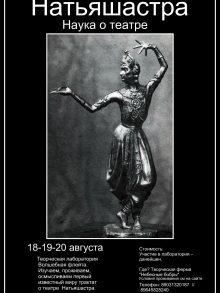 Творческая лаборатория «Волшебная флейта»